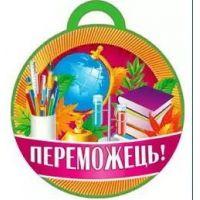 Медаль для детей Победитель