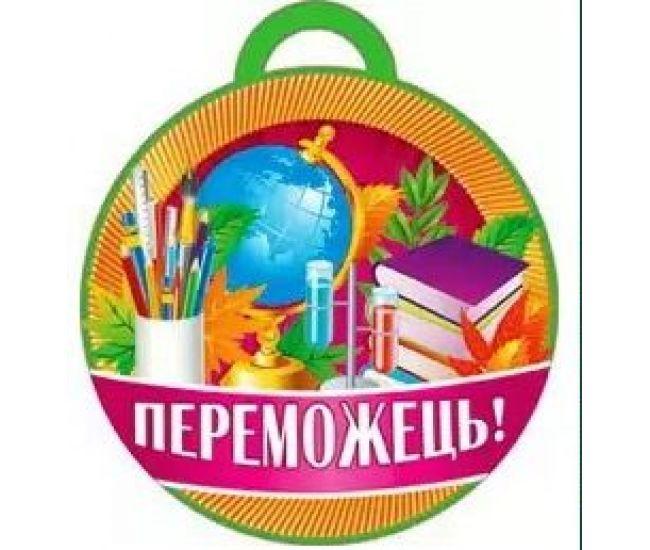 Медаль для детей Победитель - Издательство Свiт поздоровлень - ISBN 1330092