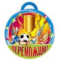 Медаль для детей Победителю