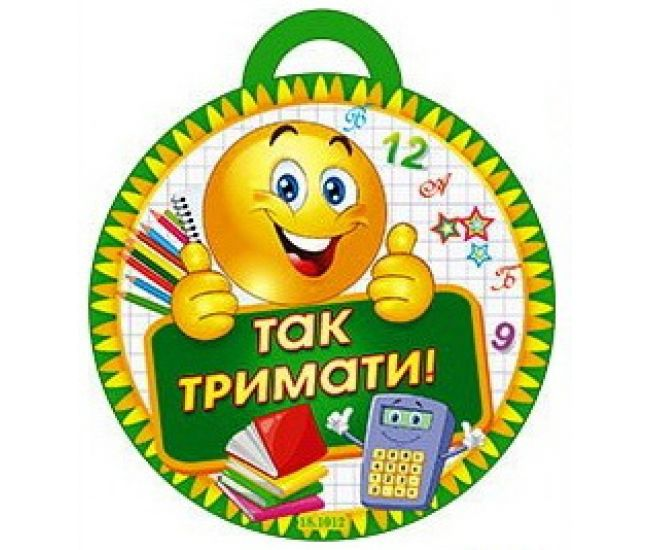 Медаль для детей: Так держать - Издательство Свiт поздоровлень - ISBN 1330083