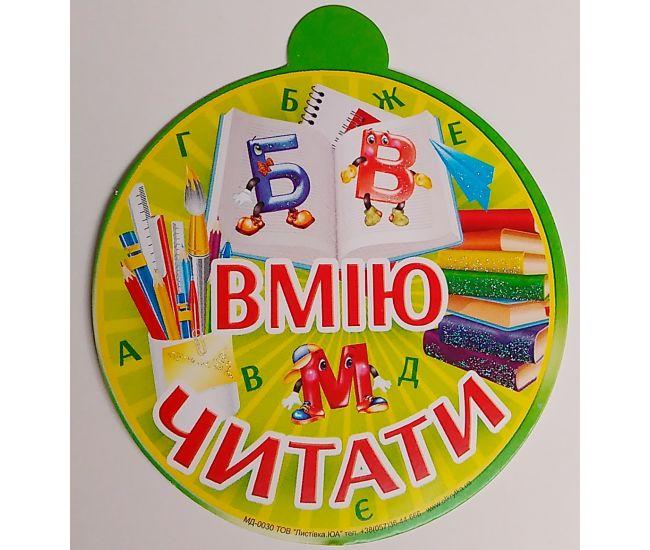 Медаль для детей. Умею читать - Издательство ОткрыткаUA - ISBN 1320146