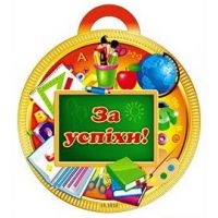 Медаль для детей За успехи