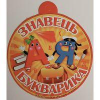 Медаль для детей. Знаток букварика