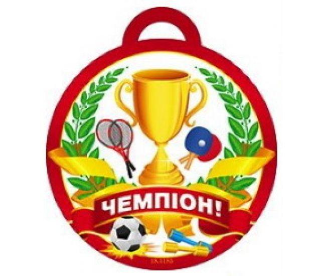 Медаль для детей: Чемпион (м85) - Издательство Свiт поздоровлень - ISBN 133009385