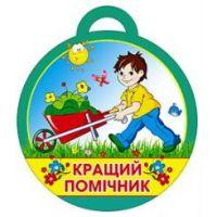 Медаль для детей: Лучший помощник