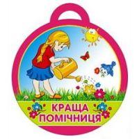 Медаль для детей: Лучшая помощница