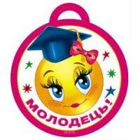 Медаль для детей: Молодец (красный)