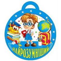 Медаль для детей: Самый умный