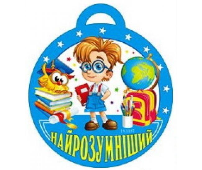 Медаль для детей: Самый умный - Издательство Свiт поздоровлень - ISBN 13300841063