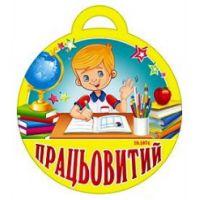 Медаль для детей: Работящий