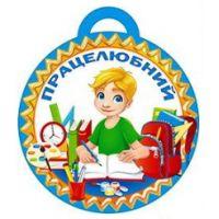 Медаль для детей: Трудолюбивый