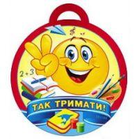 Медаль для детей: Так держать (м83)