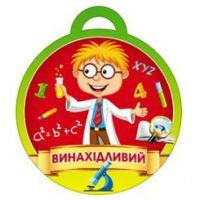 Медаль для детей: Изобретательный