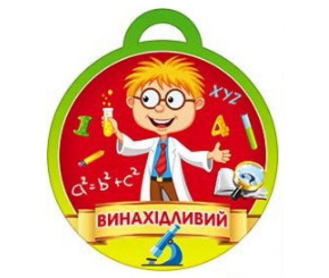 Медаль для детей: Изобретательный - Издательство Свiт поздоровлень - 1330095