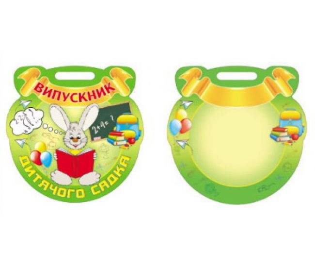 Медаль для детей: Выпускник детского сада - Издательство Свiт поздоровлень - ISBN 1330077