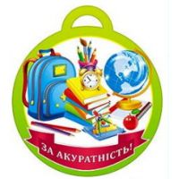 Медаль для детей: За аккуратность