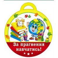 Медаль для детей: За стремление учиться (м100)