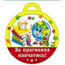 Медаль для детей: За стремление учиться (м100) - Издательство Свiт поздоровлень - ISBN 1330220100
