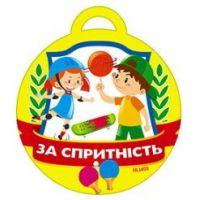Медаль для детей: За ловкость