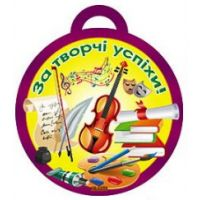 Медаль для детей: За творческие успехи