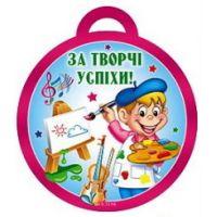Медаль для дітей: За творчі успіхи (м86)