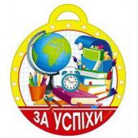 Медаль для детей: За успехи 066