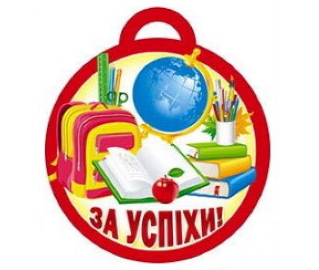 Медаль для детей: За успехи 081 - Издательство Свiт поздоровлень - ISBN 1330089081
