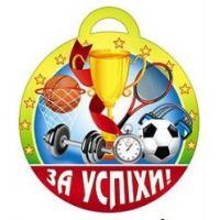 Медаль для детей: За успехи 083