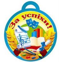Медаль для детей: За успехи 084