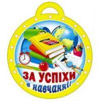 Медаль для детей: За успехи в учебе 090
