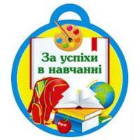 Медаль для детей: За успехи в учебе