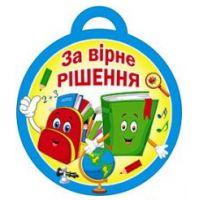 Медаль для детей: За верное решение
