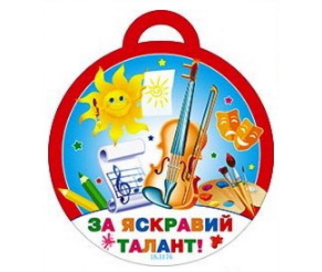 Медаль для детей: За яркий талант - Издательство Свiт поздоровлень - ISBN 1330116