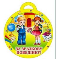 Медаль для детей: За примерное поведение