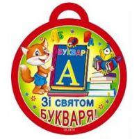 Медаль для детей: С праздником букваря №1078