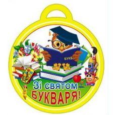 Медаль для детей: С праздником букваря