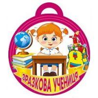 Медаль для детей: Примерная ученица