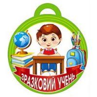 Медаль для детей: Примерный ученик
