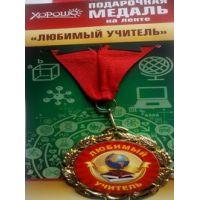 Медаль подарочная Любимый учитель