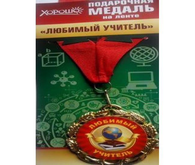 Медаль подарочная Любимый учитель - Издательство  - 000129