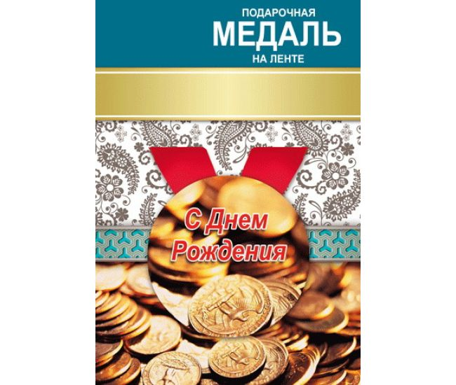 Подарочная медаль: С Днем рождения - Издательство Этюд - ISBN МП-026
