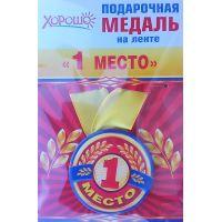 Подарочная медаль. 1 место