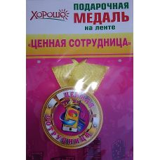 Подарочная медаль. Ценная сотрудница