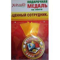 Подарочная медаль. Ценный сотрудник