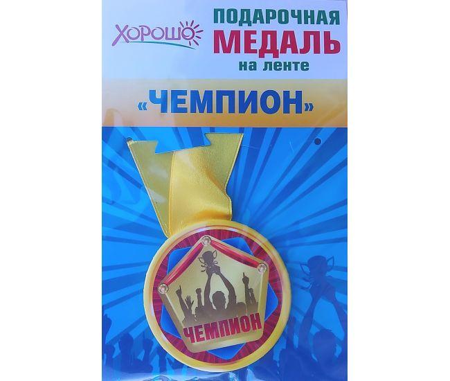 Подарочная медаль. Чемпион