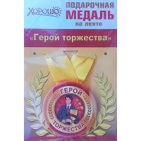 Подарочная медаль. Герой торжества