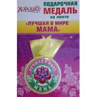 Подарочная медаль. Лучшая в мире мама
