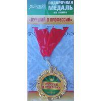 Подарочная медаль. Лучший в профессии