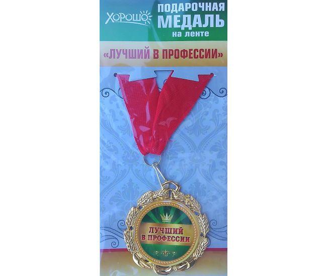 Подарочная медаль. Лучший в профессии - Издательство Свiт поздоровлень - ISBN 1330175