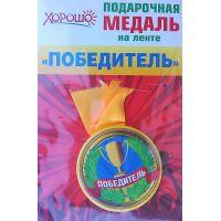 Подарочная медаль. Победитель